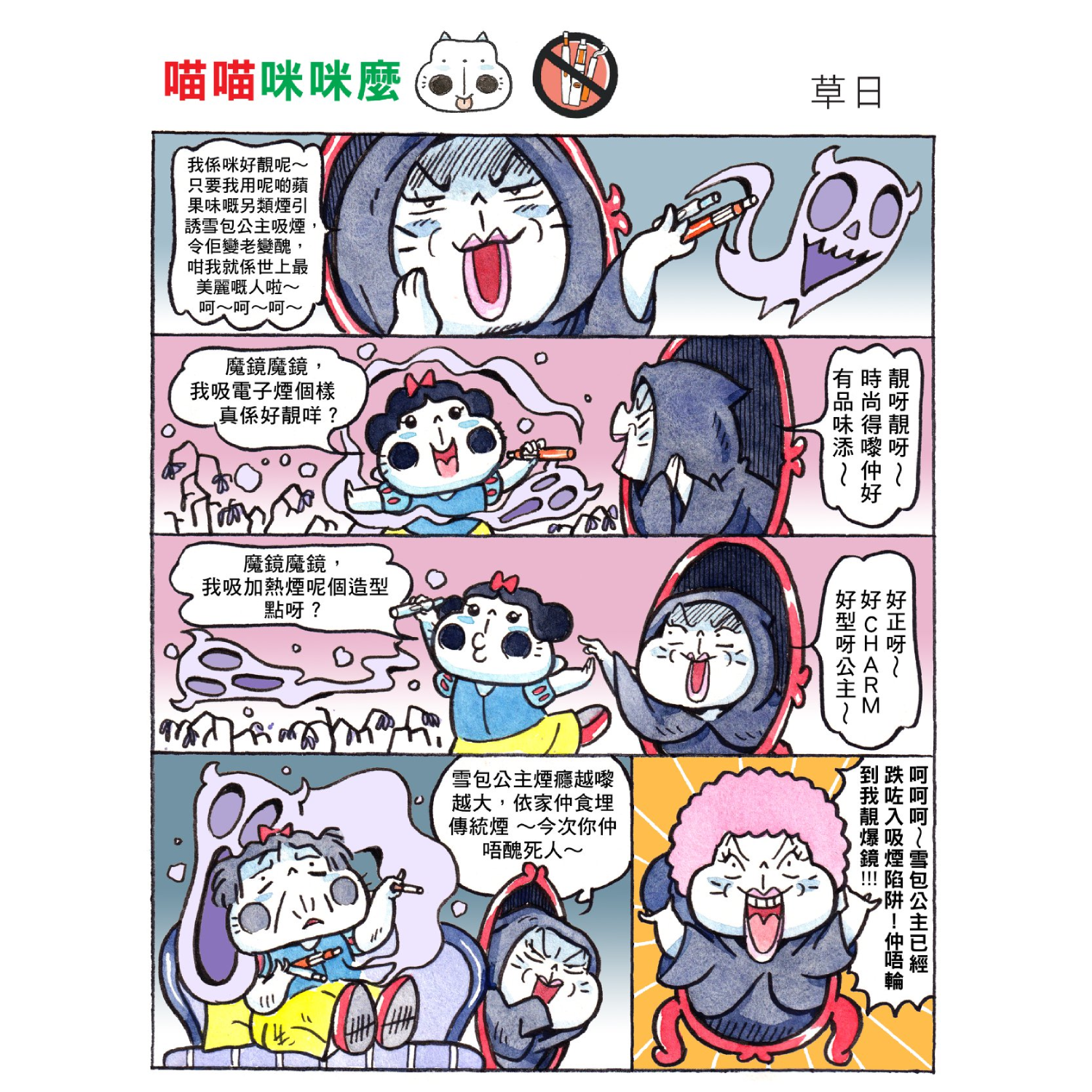 Chao Yat Comics tells you how to retain health and beauty